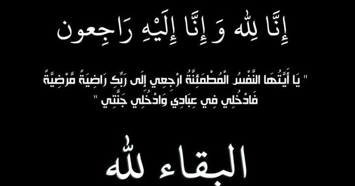 وفاة سميرة محمد صبحي العطروني